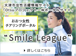 "Otsu woman peddler achievement information site ""Otsu project W portal site"" tasteful female tearing portal ""Smile League"" click here for the detailed"