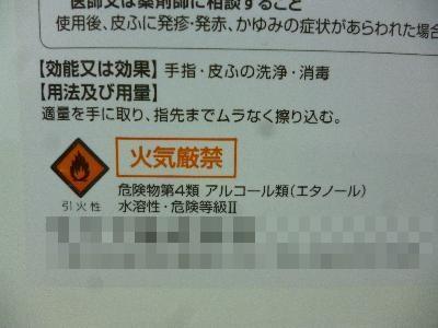類 第 危険 類 4 物 アルコール