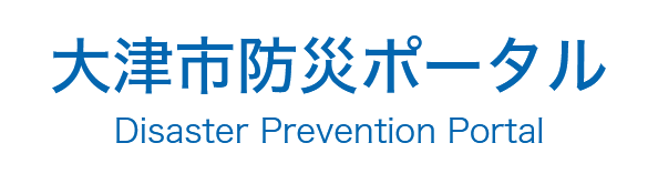 大津市防災ポータル Disaster Prevention Portal